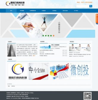 圆心力教育科技公司展示网站项目